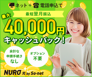 株式会社アウンカンパニー NURO光 キャッシュバック