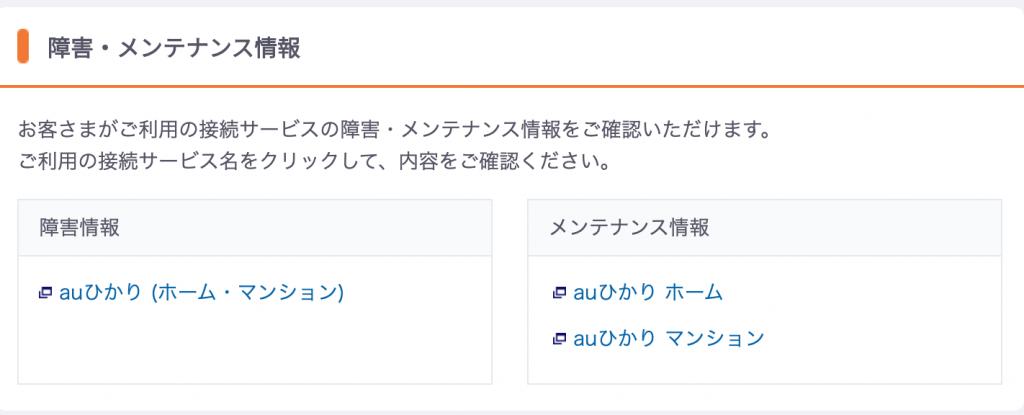 auひかり 公式サイトアナウンス