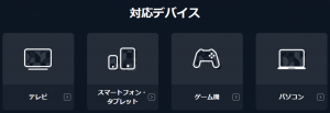 U-NEXTの対応デバイス
