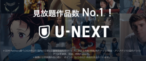 U-NEXTは作品数No.1
