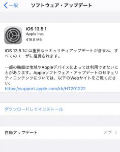 OSをアップデートする方法 3