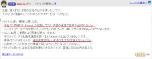 SoftBank Airクチコミ