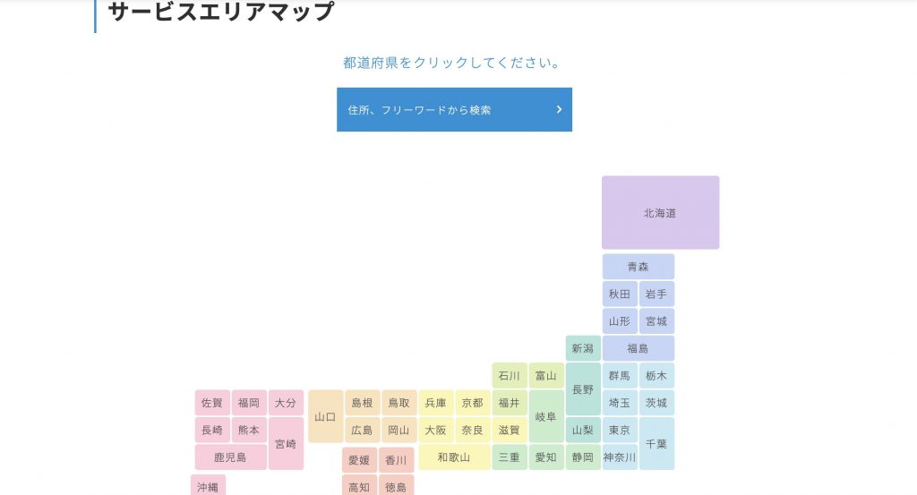 UQWiMAXのサービスエリアマップ