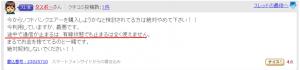 SoftBank Air クチコミ