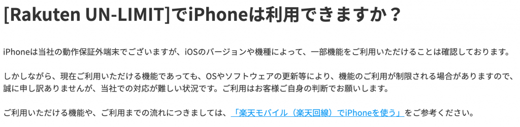 Rakuten UN-LIMIT iPhone