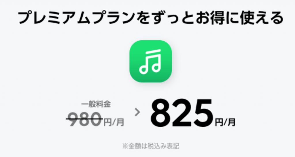 LINEモバイル LINE MUSIC