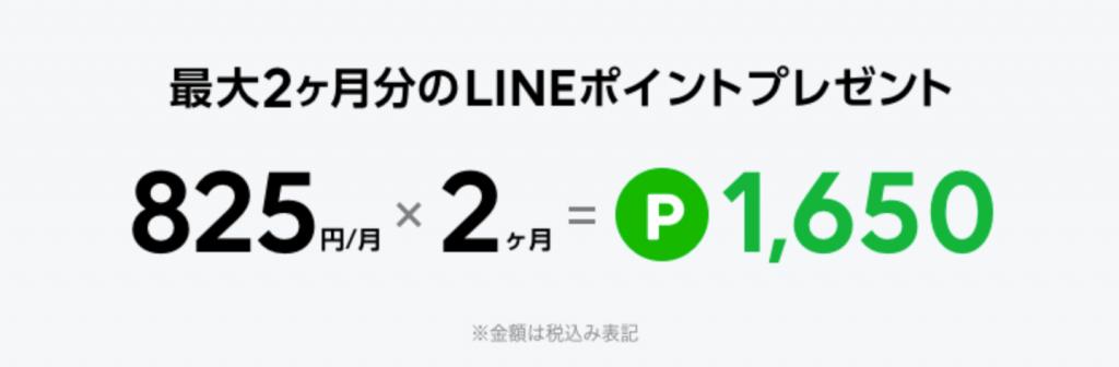 LINEモバイル ポイント