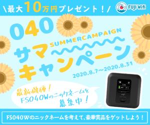 FUJI Wi-Fiのキャンペーン