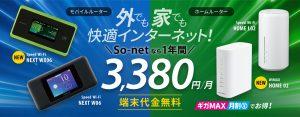 So-netのキャンペーン