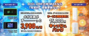 BIGLOBEのキャンペーン