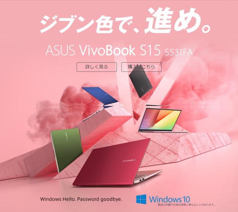ASUSのVivoBookシリーズ