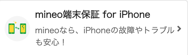 mineo iPhone