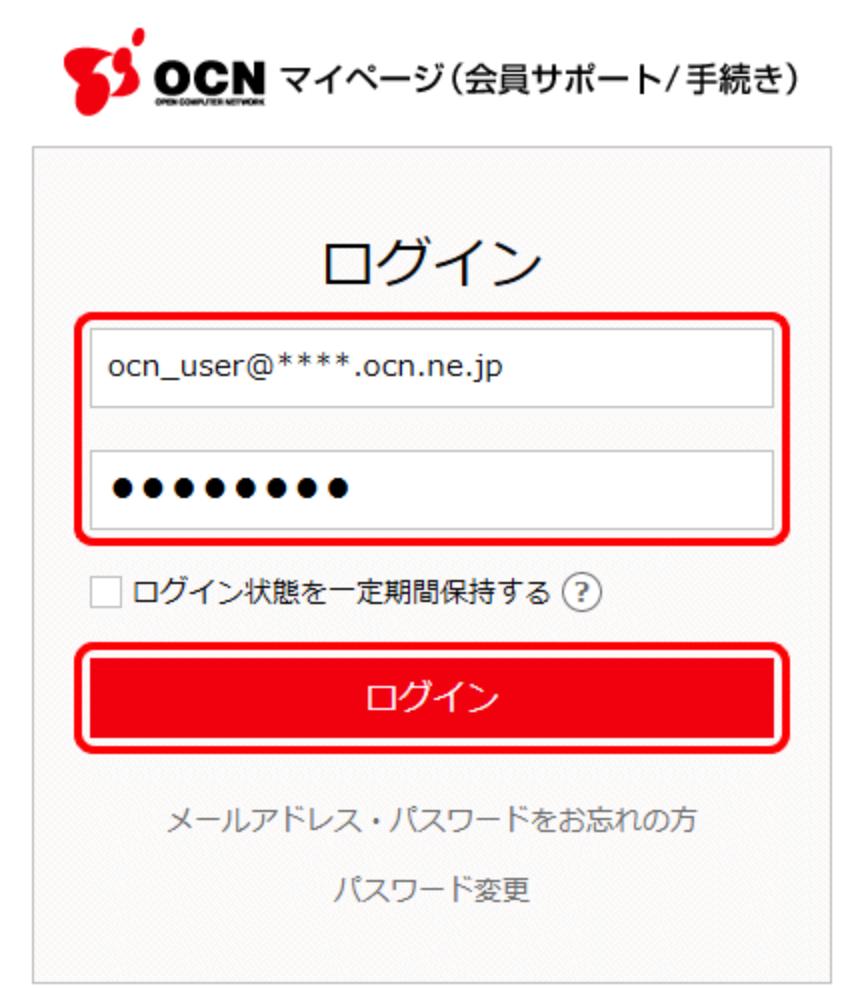 OCNモバイルONE 解約方法