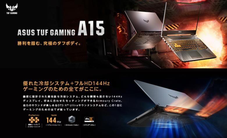 ASUS-TUF-Gamingのイメージ (1)