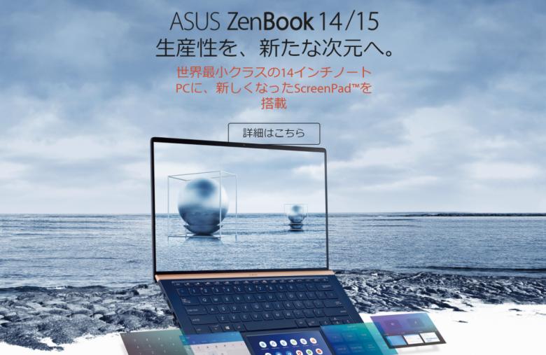 ASUSのZenBookのイメージ