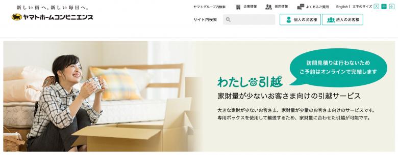 クロネコヤマトのトップページ