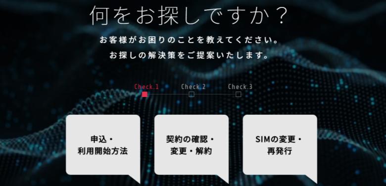 nuroモバイルのよくあるご質問