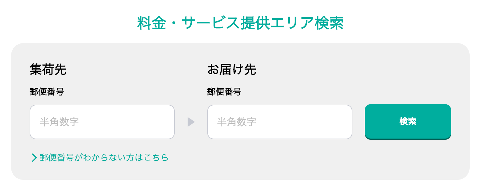 クロネコヤマトの検索画面
