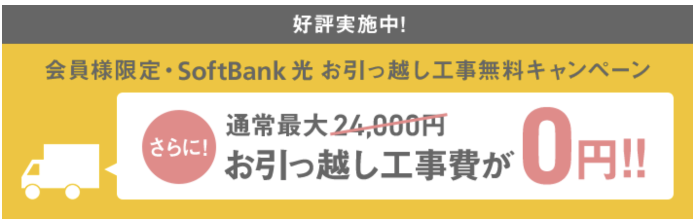 ソフトバンク光工事費キャンペーン