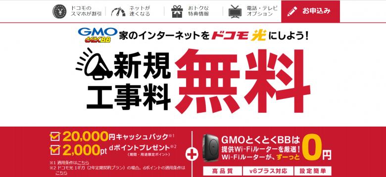 ドコモ光-GMOとくとくBB-トップ画面