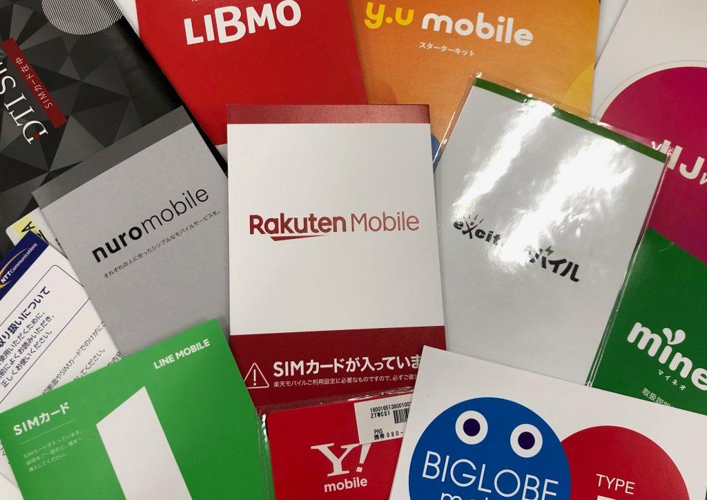 格安SIMのパッケージ一覧