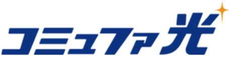 コミュファ光-ロゴ