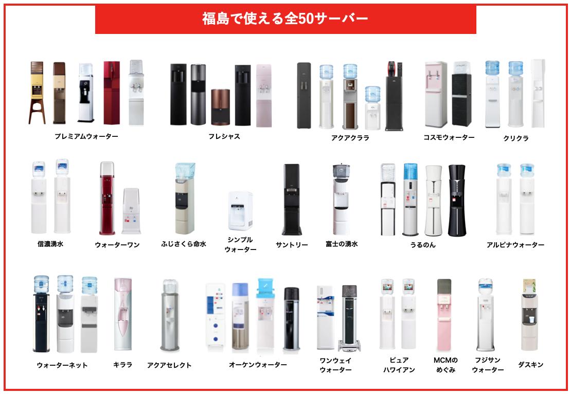 福島で使える全50サーバー