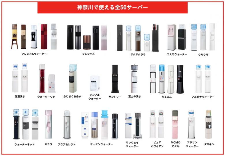 神奈川で使える全50サーバー
