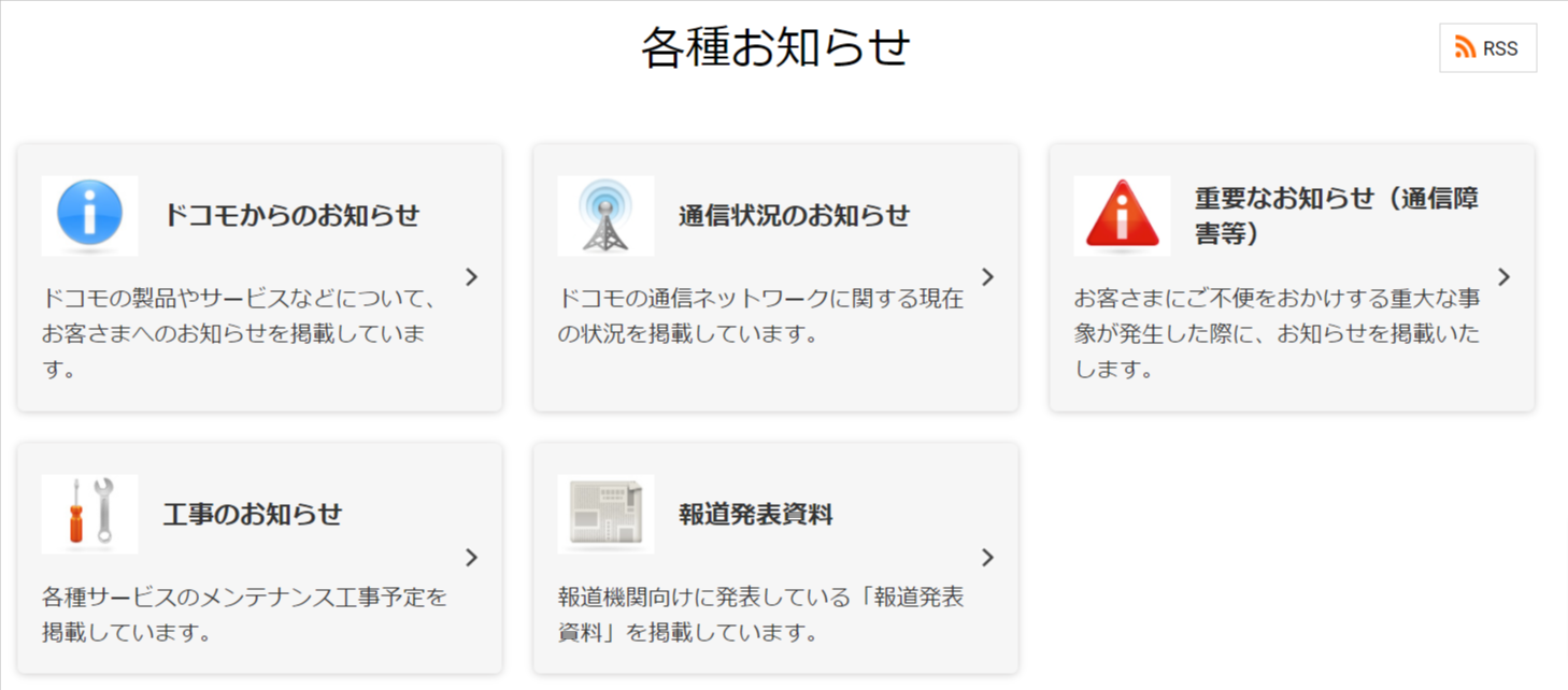 お知らせ-NTTドコモ