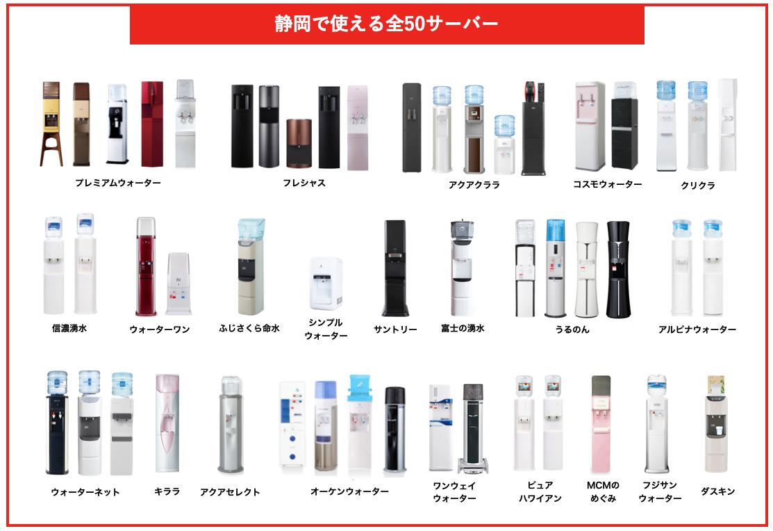 静岡で使える全50サーバー
