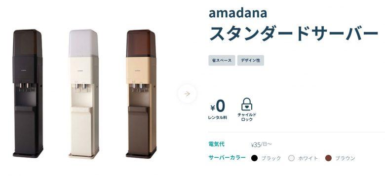 amadanaスタンダードサーバー