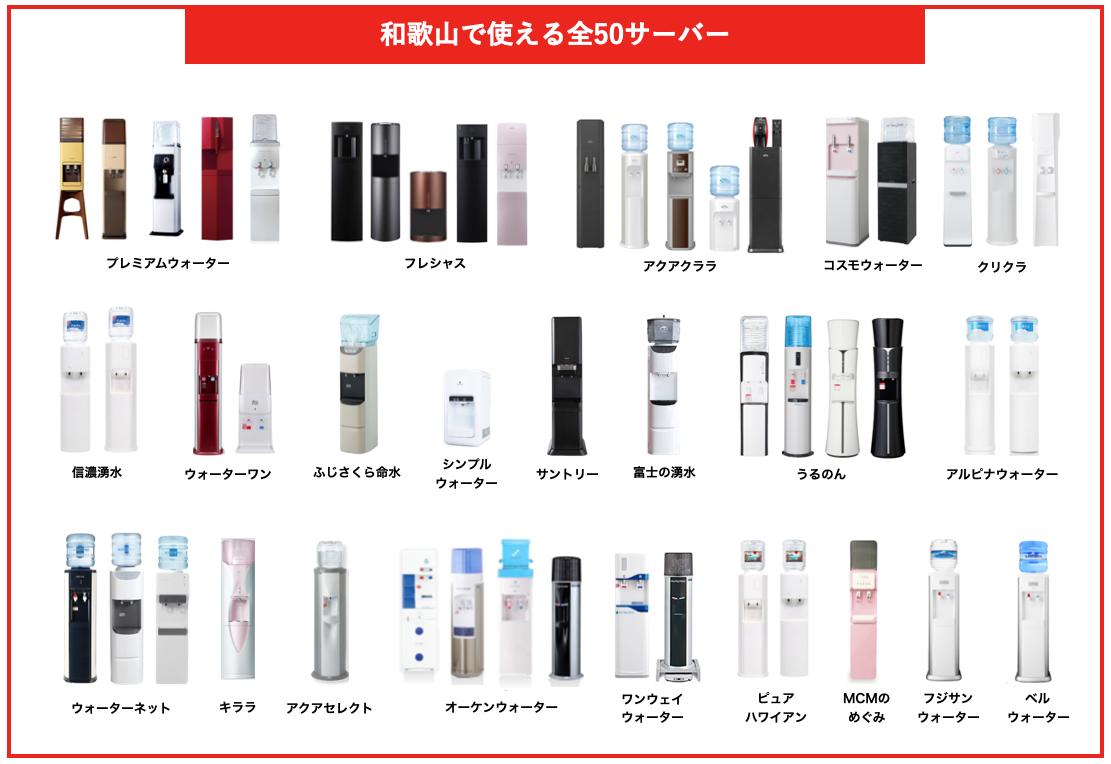 和歌山で使える全50サーバー