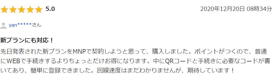 日本通信SIM口コミ