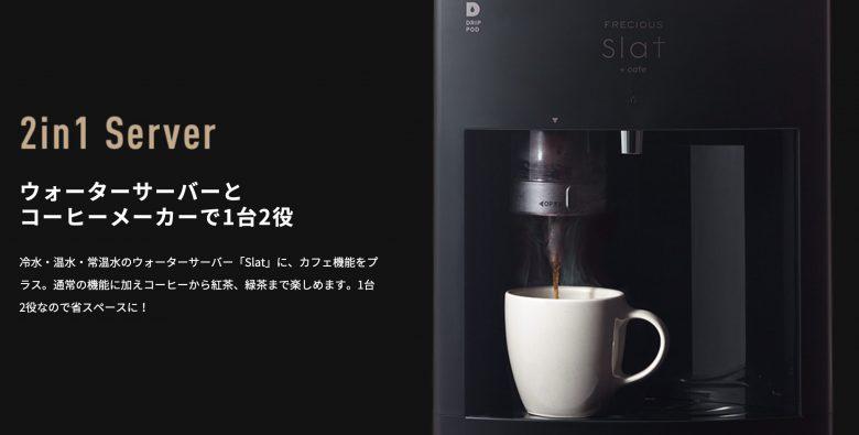 slat_cafe