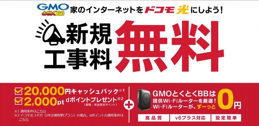 ドコモ光-GMOとくとくBBイメージ
