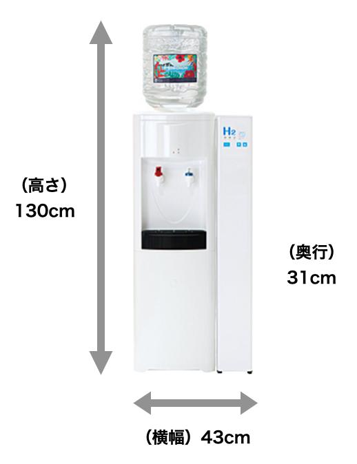 水素水サーバーサイズ