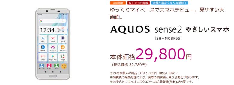 AQUOS sense2 やさしいスマホ SH-M08P5S