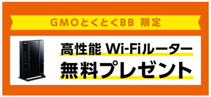auひかり-GMOとくとくBB-WiFiルータープレゼント