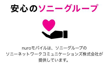nuro安心のソニー