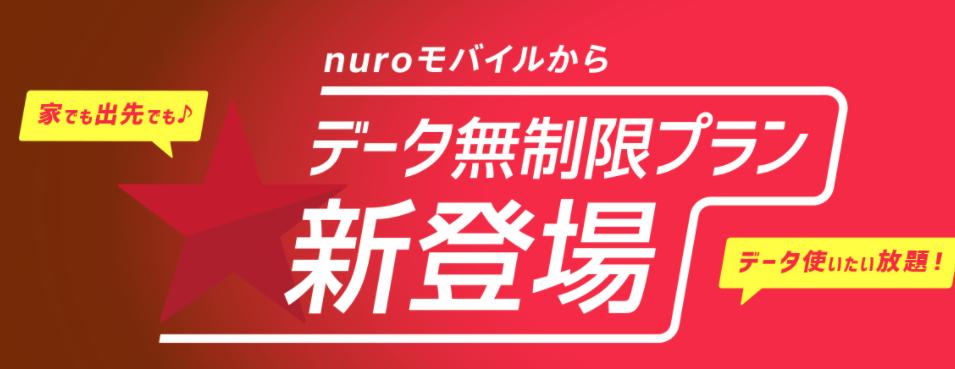 nuroデータ無制限