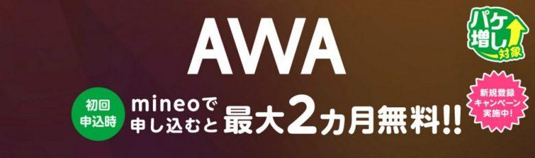 AWAキャンペーン
