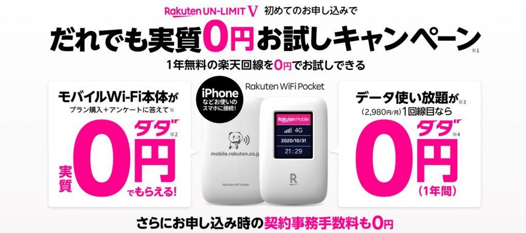 Wi-Fi0円キャンペーン