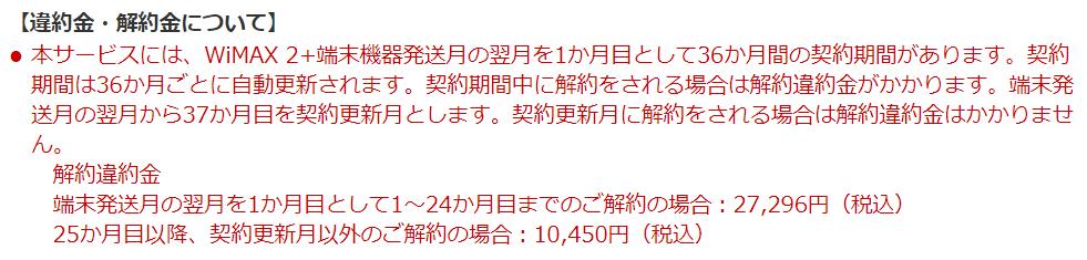 価格.com - 解約違約金