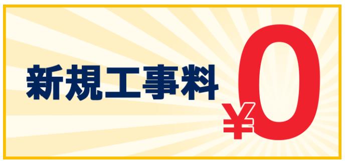 GMOとくとくBB-工事費0円
