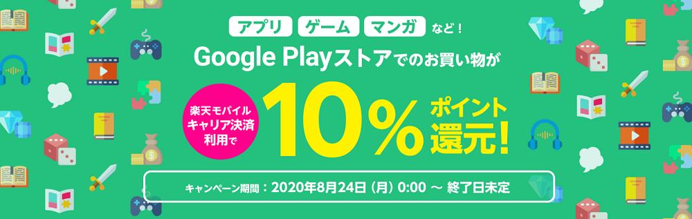 Google Playストアキャンペーン