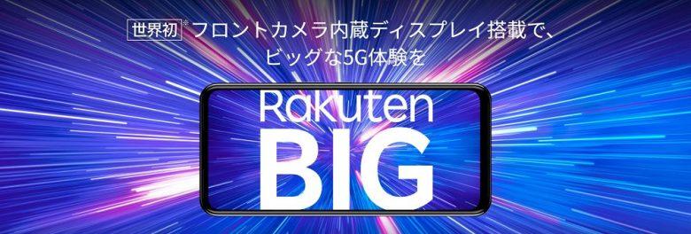 Rakuten Big
