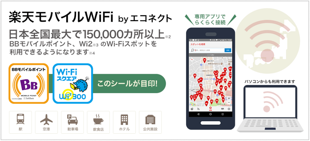 Wi-Fi by エコネクトのイメージ