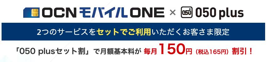 OCNモバイル050セット割
