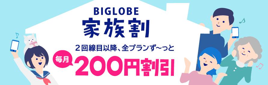 biglobeモバイル家族割