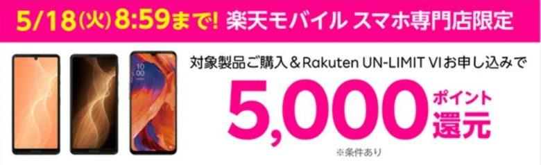5,000ポイント還元キャンペーン